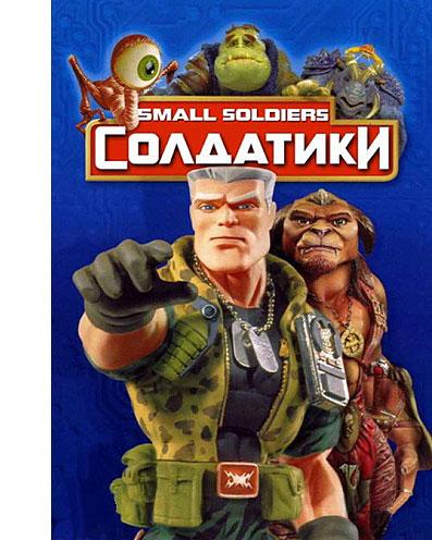 ��������� / Small Soldiers (1998) BDRip-AVC   MVO