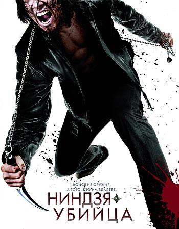 Ниндзя-убийца / Ninja Assassin (2009) BDRip-AVC от 0ptimus | D, A