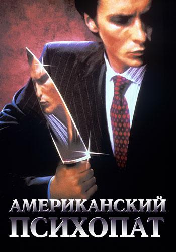 Американский психопат / American Psycho (2000) BDRip | MVO