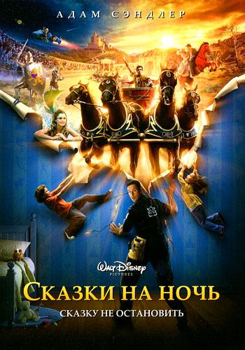 Сказки на ночь / Bedtime Stories (2008) BDRip-AVC