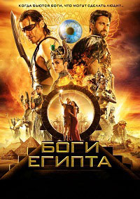 Боги Египта / Gods of Egypt (2016) UHD 4K 2160p | D