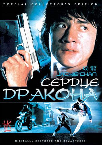 Сердце дракона / Heart of the Dragon (1985) BDRip-AVC от 0ptimus | P, A | Расширенная версия / Unrated