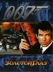 Золотой глаз / GoldenEye (1995) DVDRip