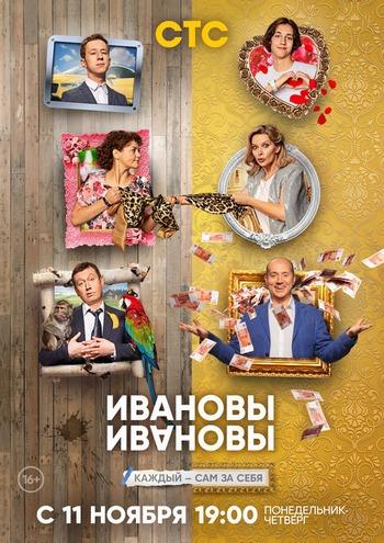 Ивановы-Ивановы / Сезон 4, Серии 1-2 из 21 (2019) SATRip