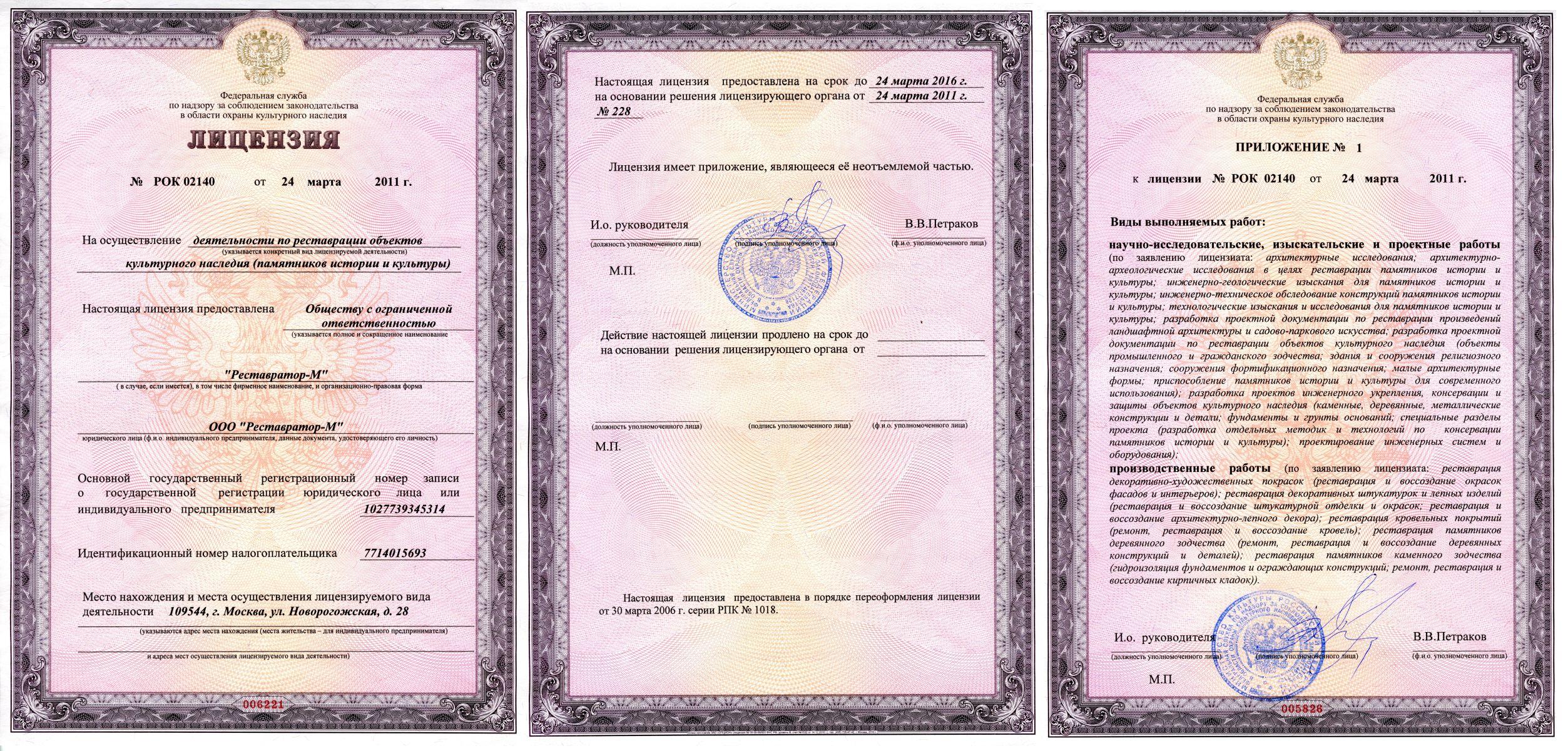 Нужно получить лицензию в Министерстве Культуры РФ на реставрацию? ЦЛС «Про ...