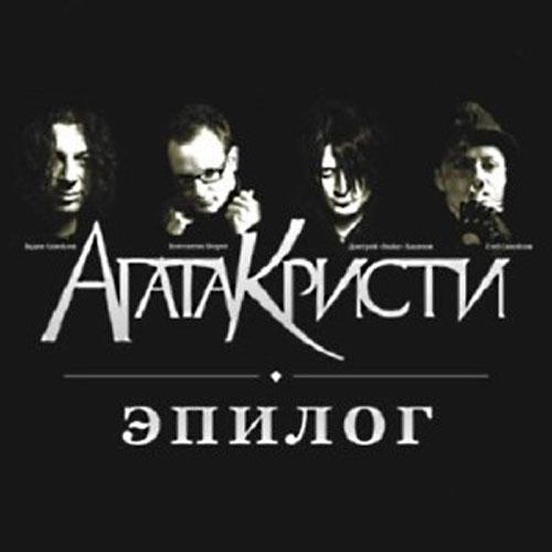Агата Кристи - В такси, аккорды для гитары - AmDm ru