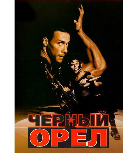 Черный орел / Black Eagle (1988) BDRip-AVC | MVO | AVO | Режиссерская версия