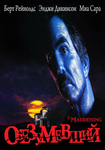 ����������� / ������� / The Maddening (1995) DVDRip | P2, A
