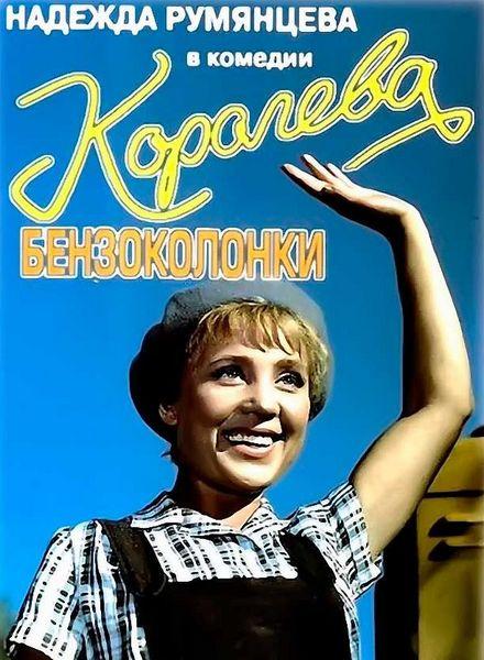Королева бензоколонки(Николай Литус, Алексей Мишурин) [1962, Комедия, HDTVRip]