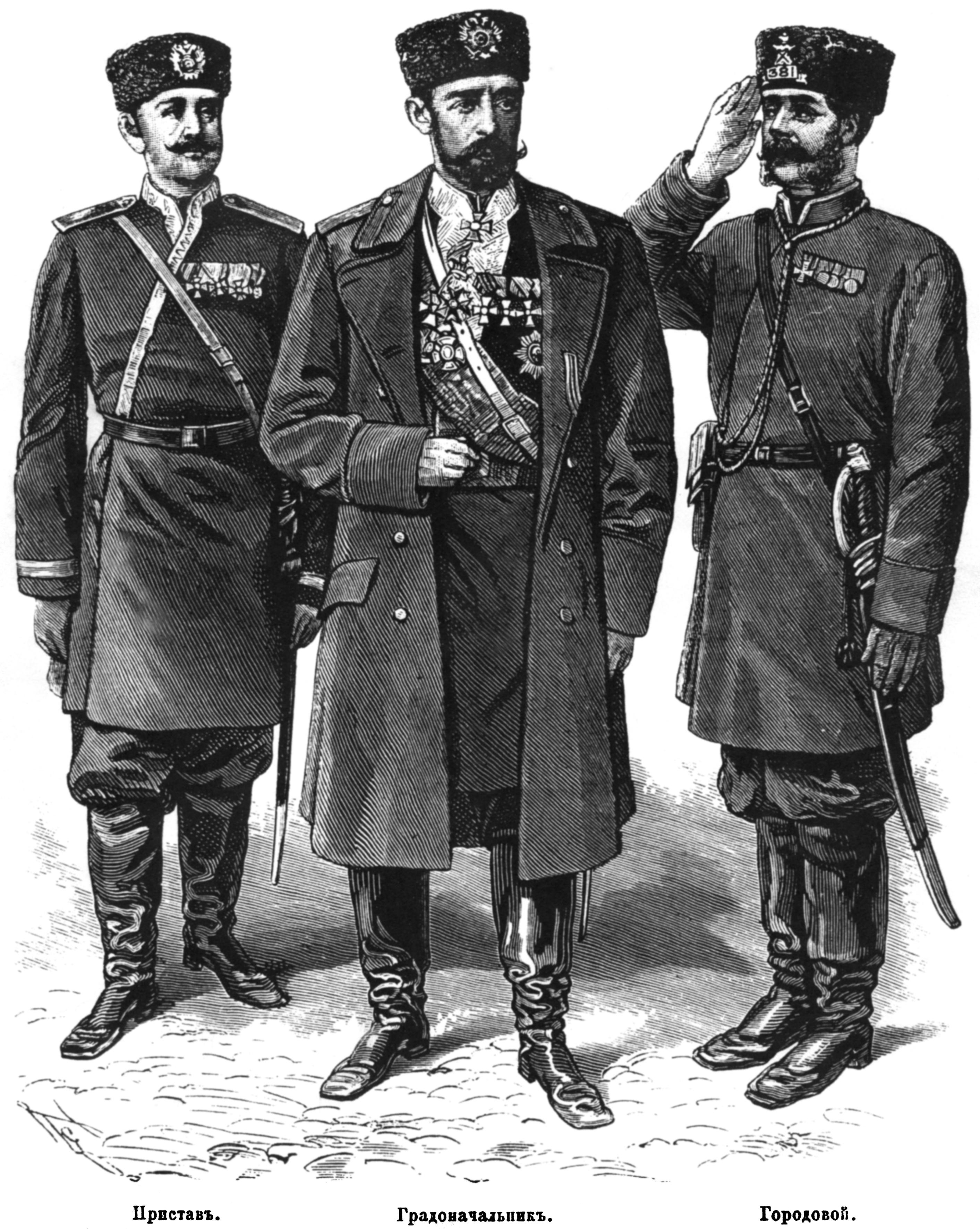 чиновники царской охранки форма одежды картинки содержимому легко получит