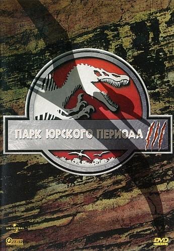 Парк Юрского периода 1,2,3 / Jurassic Park 1,2,3 (1995-2001) DVDRip-AVC