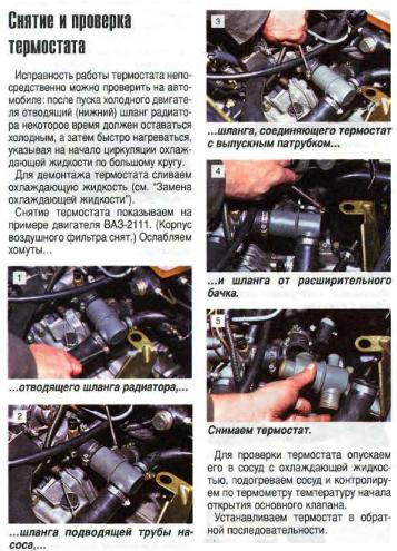 Фото №21 - ВАЗ 2110 как поменять термостат