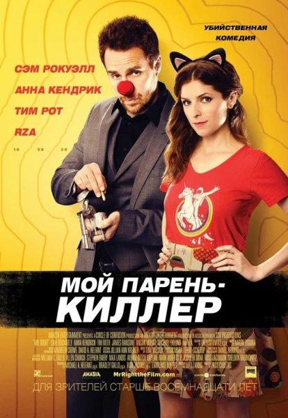 https://imageup.ru/img134/3729989/moi-paren-killer_1.jpg