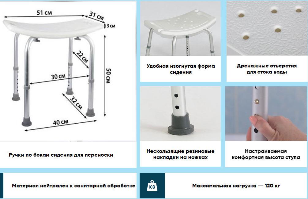 стул для ванны для инвалидов
