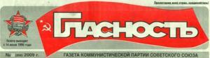 logotip-glasnosti331550.jpg
