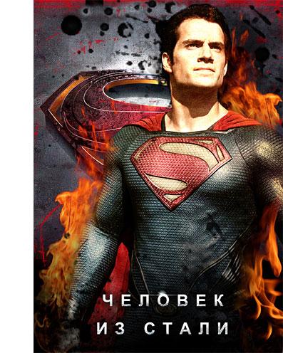 Человек из стали / Man of Steel (2013) BDRip | D, A