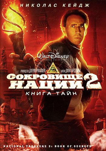 Сокровище нации 2: Книга Тайн 2007 - Андрей Гаврилов