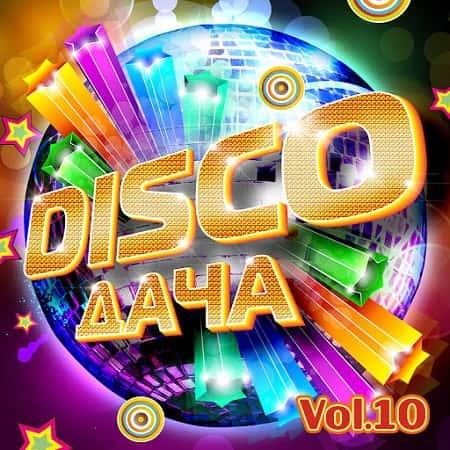 Disco Дача Vol.10 (2019)