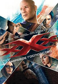 Три икса: Мировое господство в 3Д / xXx: Return of Xander Cage 3D (2017) [BDRip, Half Side-by-Side / Горизонтальная анаморфная стереопара]