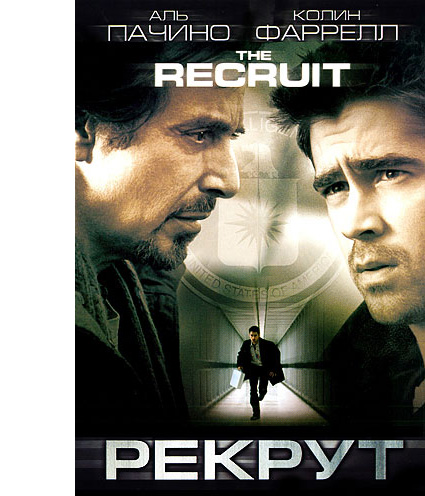 Рекрут / The Recruit (2003) BDRip 720p | DUB | AVO