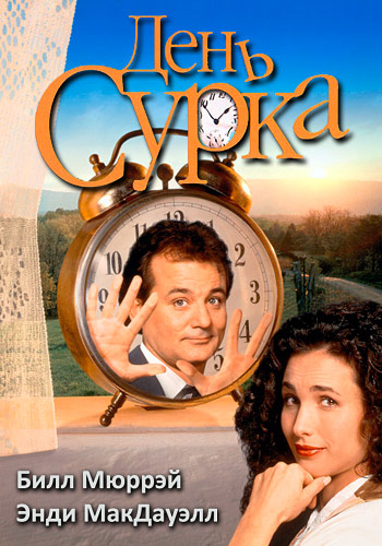 ���� ����� / Groundhog Day (1993) BDRip-AVC | MVO | DVO | AVO