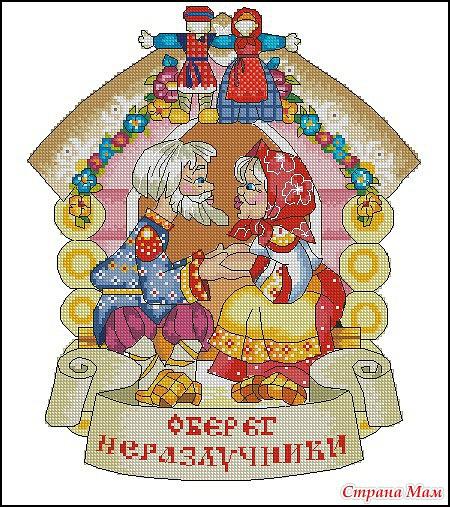 Оберег вышивка крестом схема панна