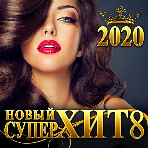 VA - Новый СуперХит 8 (2020)