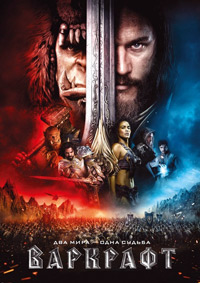 Варкрафт в 3Д / Warcraft 3D (2016) [3D Blu-Ray (1080p)]