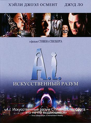 Искусственный разум / Искусственный интеллект / Artificial Intelligence: AI (2001) BDRip-AVC