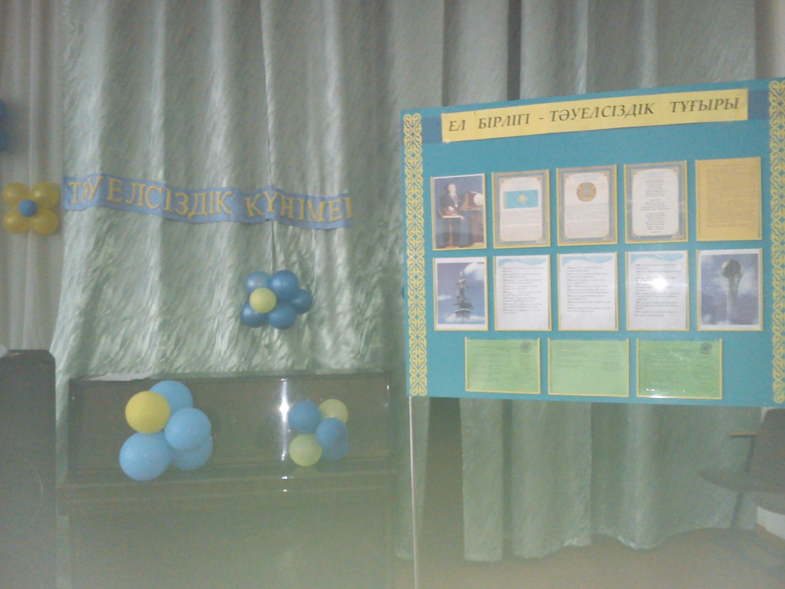 сочинение на тему независимость самая священная ценность для казахстанцев