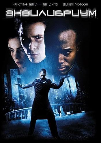 ����������� / Equilibrium (2002) BDRip 1080p | DUB | MVO | AVO