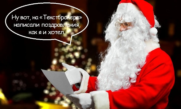 http://www.imageup.ru/img17/2294790/newyear_textbroker2016-2.jpg