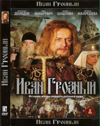Иван Грозный (2009) DVD9 / DVDRip