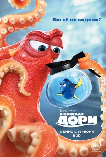 � ������� ���� / Finding Dory (2016) WEB-DL 1080p | iTunes