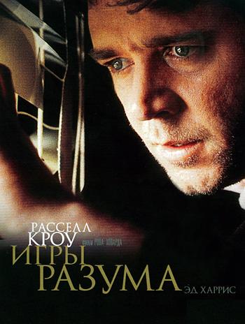 Игры разума 2001 - Андрей Гаврилов