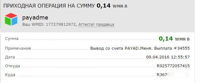 paidme.jpg