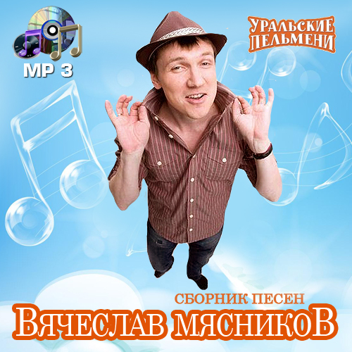 Вячеслав Мясников (Уральские пельмени) - Сборник песен (2014) МР3