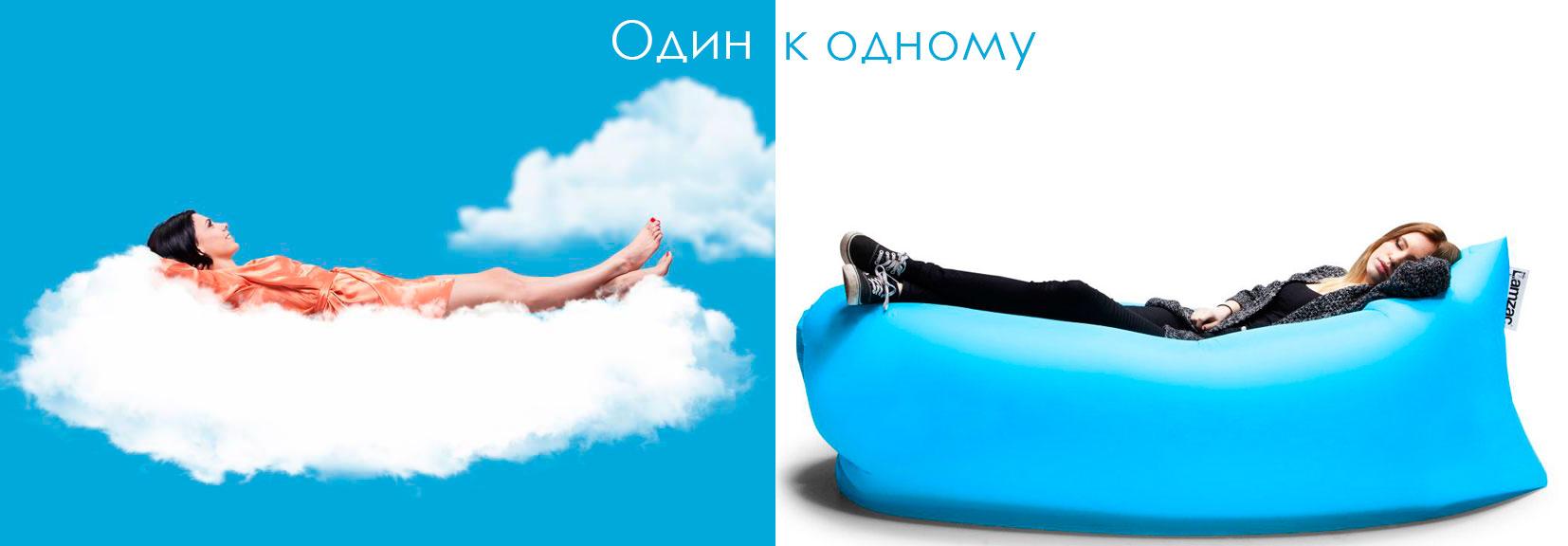 Ламзак, как на облаке
