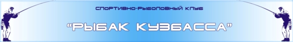 Спортивно-рыболовный клуб Рыбак Кузбасса