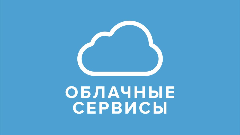 облачный сервис
