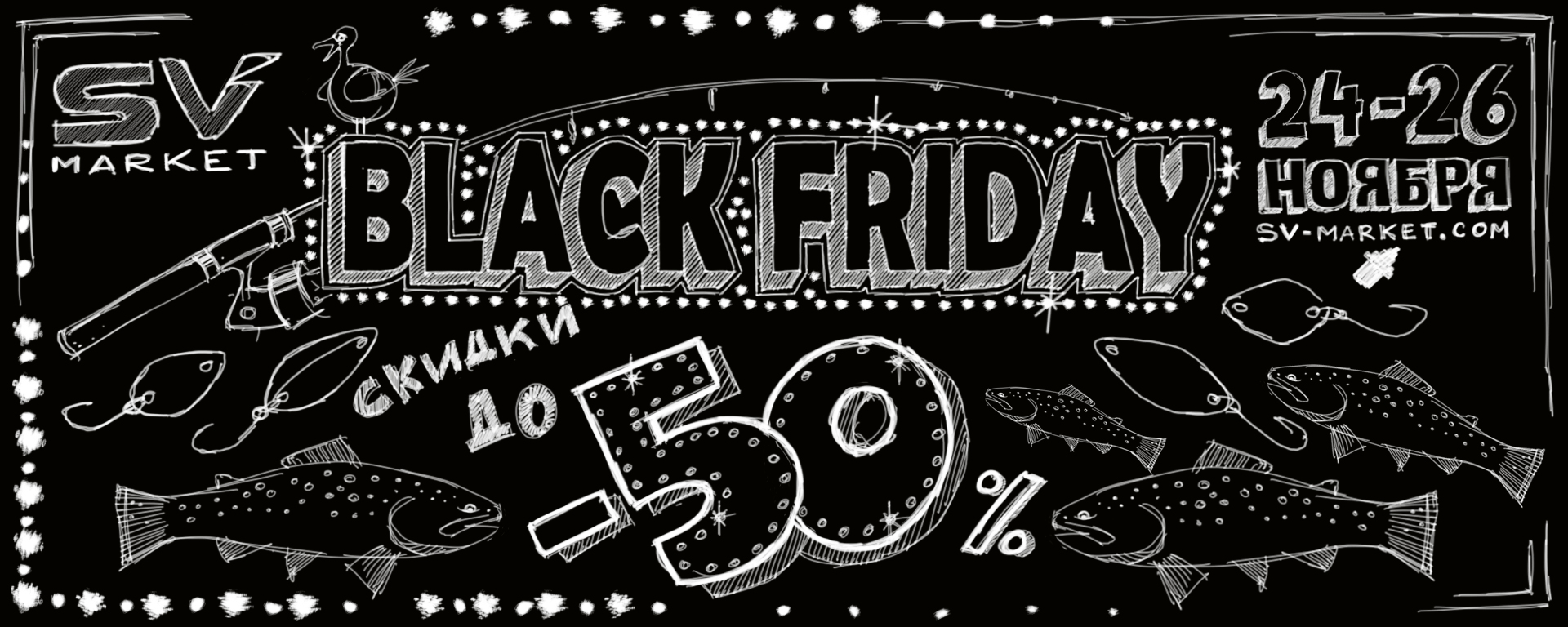 black-friday-sv-marketcom.jpg