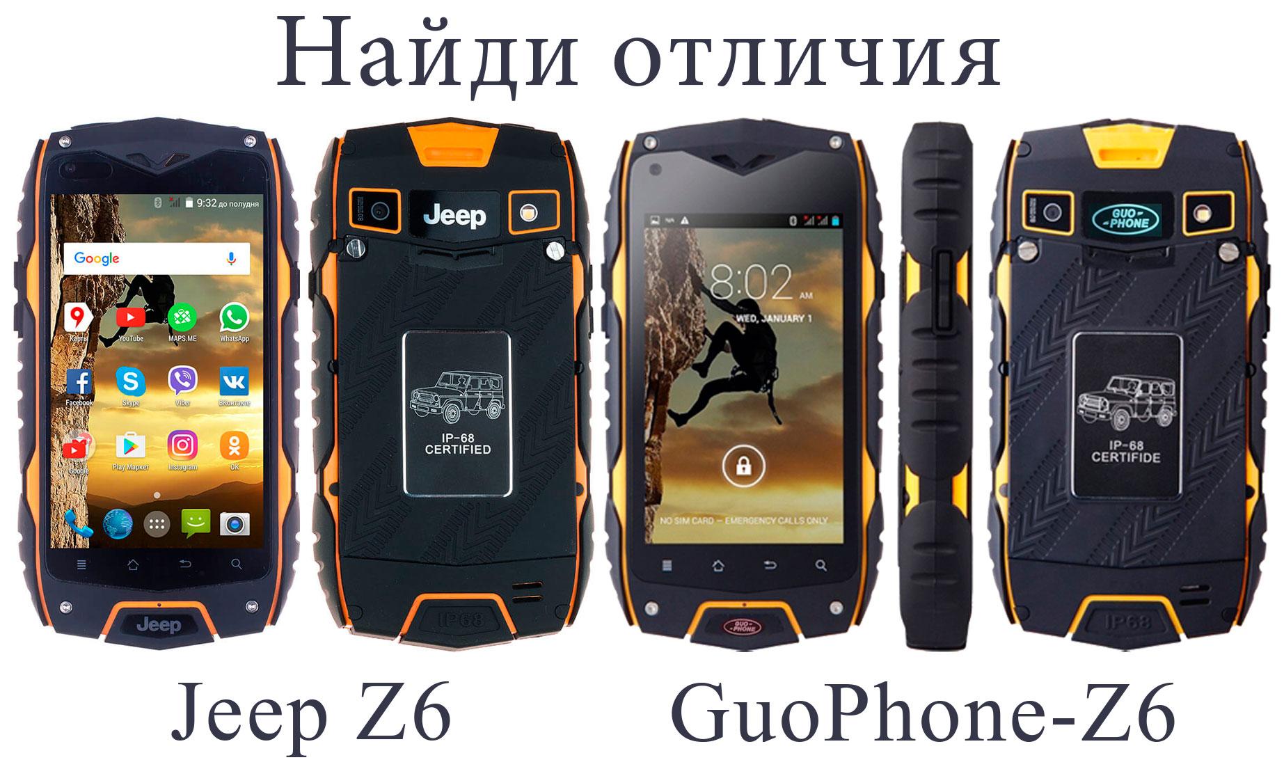 Jeep Z6 против GuoPhone z7
