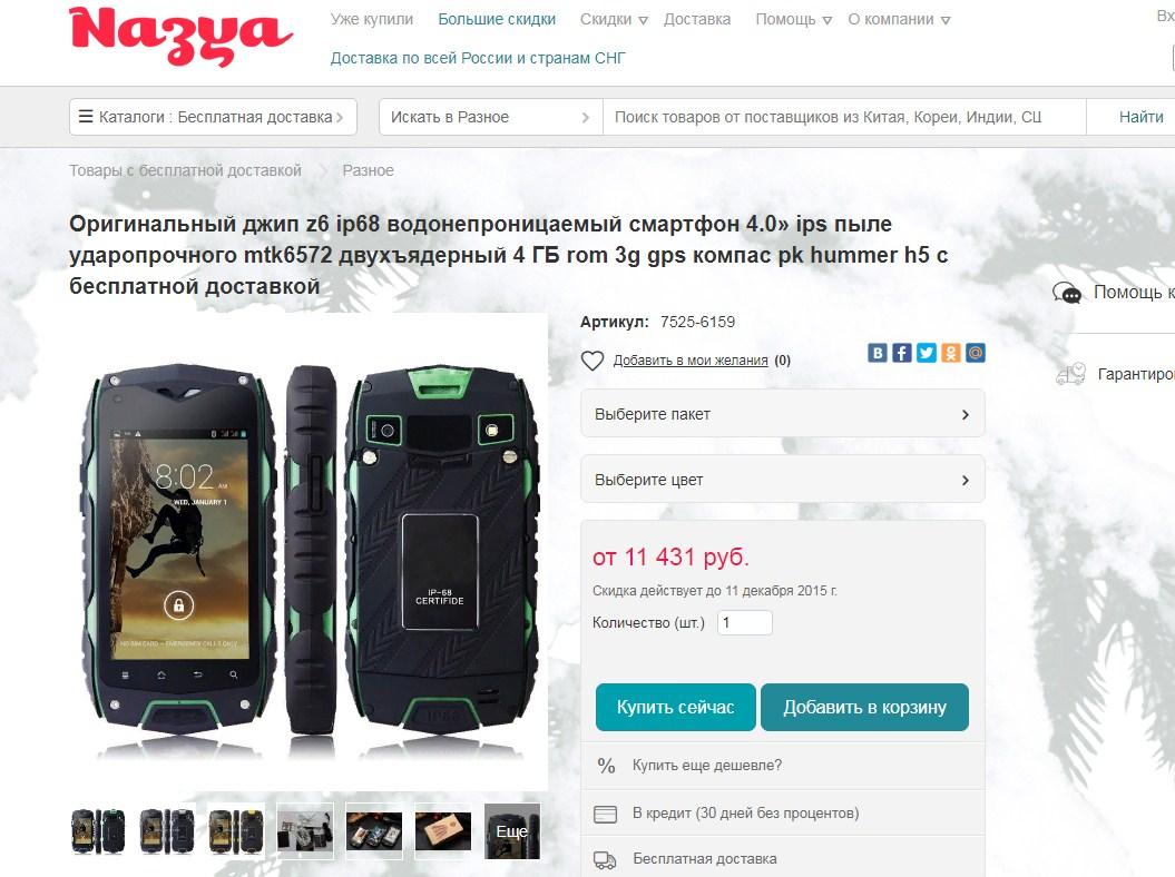 jeep z6 сайте nazya.com