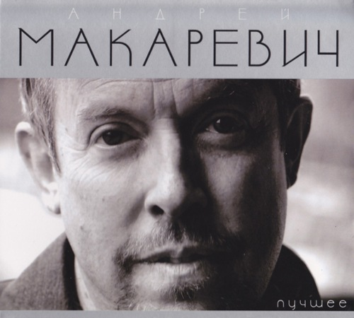 Андрей Макаревич - Лучшее  (2CD) (2009) FLAC