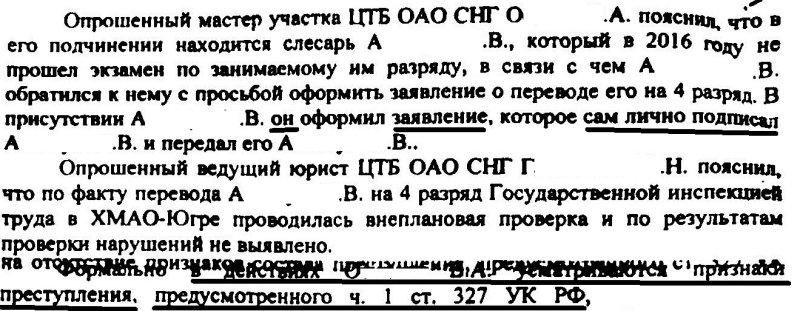 Полиция Белого Яра: есть признаки преступления ч.1 ст.327 УК Na-sajjt