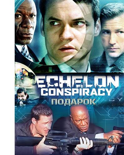 ������� / Echelon Conspiracy (2009) BDRip-AVC | DUB