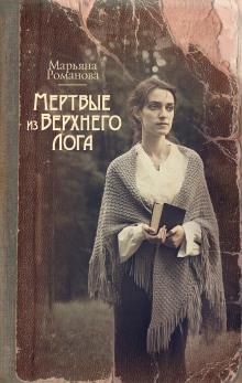 Романова Марьяна - Мёртвые из Верхнего Лога (Аудиокнига)