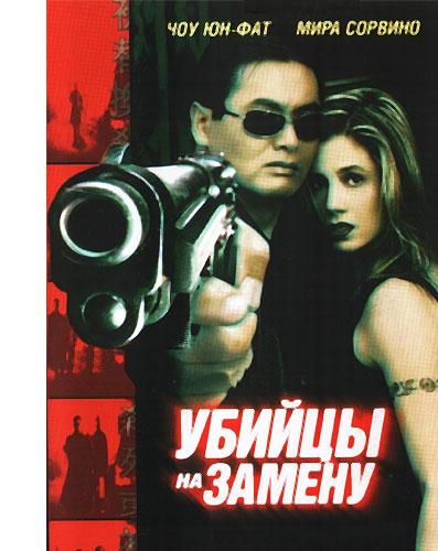 Убийцы на замену / The Replacement Killers (1998) НDRip