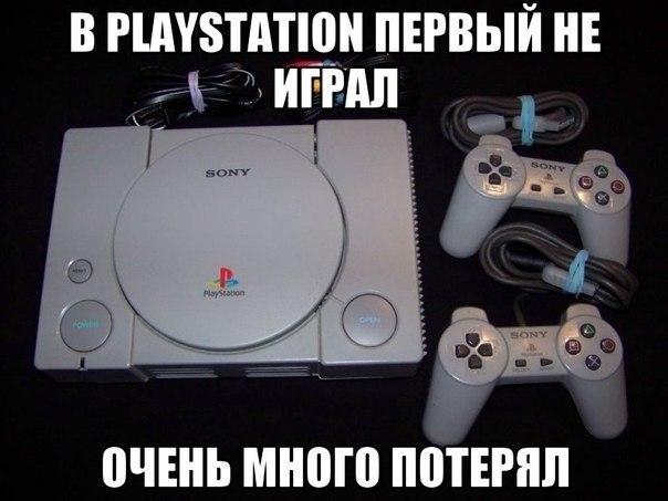 прикольные картинки на тему Playstation