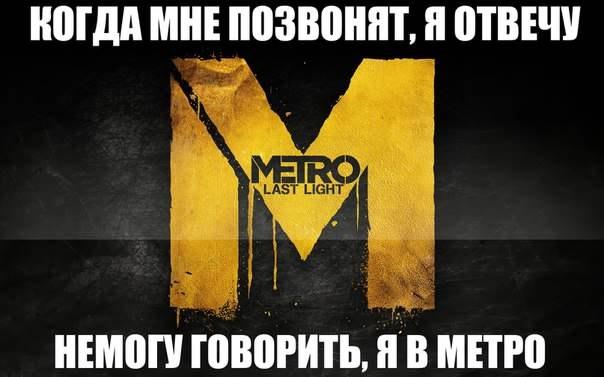 прикол про игру Метро 2033